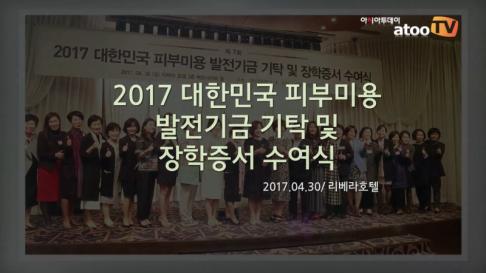 [동영상] 약손명가, '2017 대한민국 피부미용 발전기금..