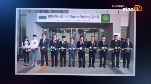 [동영상] 건국대, 학생 창의 공간 '스마트 팩토리(Sma..