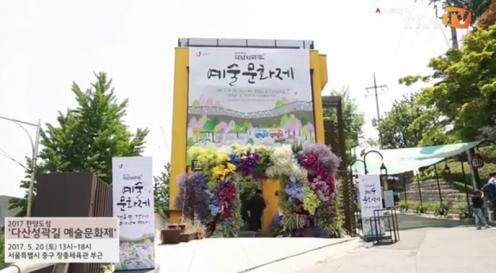[동영상] 제4회 '다산성곽길 예술문화제' 리기태 명장의..