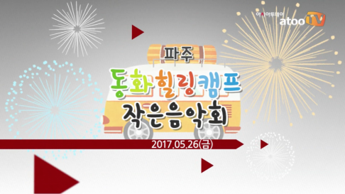 [동영상] '자연과 사람이 하나가 되는 공간' 파주 동화힐..