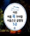 [카드뉴스] 이번 여름 꼭 가야할 서울근교 글램핑 BEST..