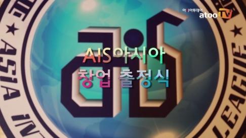 [동영상] AIS 출정식 개최, 왕홍 교육의 첫 신호탄
