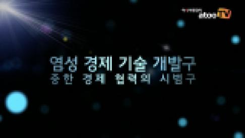 [동영상] 한·중 동반성장의 길을 찾다···중국 장쑤성 신..