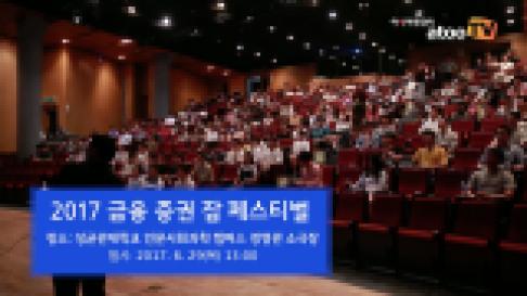 [동영상] 글로벌 종합일간지 아시아투데이, '2017 금융..