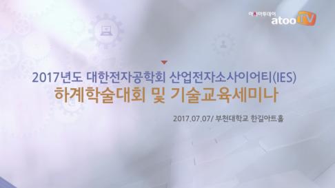 [동영상] 부천대, 2017 대한전자공학회 하계학술대회 및..
