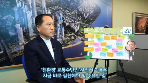 [동영상] 서울시 자전거 포스트잇TALK (6) 용산구 김..
