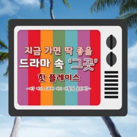 [카드뉴스] 드라마 속 화제의 '그 곳'  드라마 명소 따..