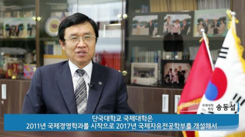 [동영상] 캠퍼스 사전답사/단국대학교 국제대학