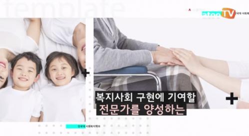 [동영상] 캠퍼스 사전답사/단국대학교 사회복지학과