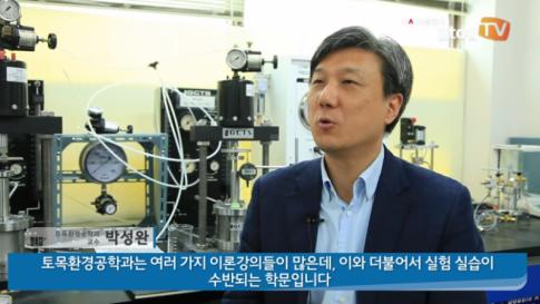 [동영상] 캠퍼스 사전답사/단국대학교 토목환경공학과