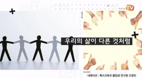 [동영상] 캠퍼스 사전답사/단국대학교 특수교육과