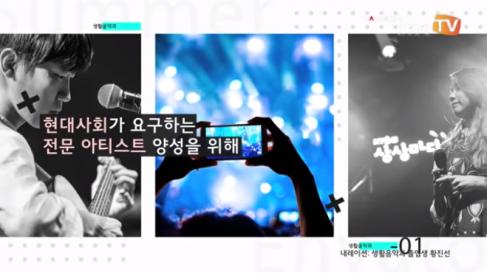 [동영상] 캠퍼스 사전답사/단국대학교 생활음악과(new m..
