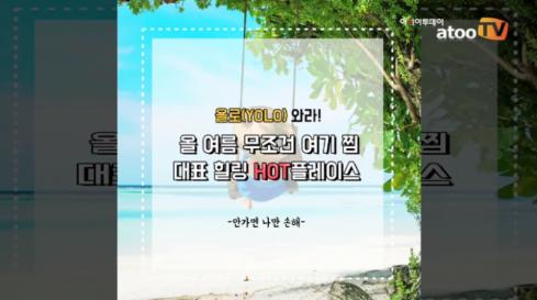 [동영상 카드뉴스] 올 여름 대표 힐링 여행지 'HOT 플..