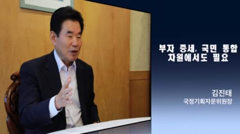 """[동영상] 김진표 국정기획자문위원장 단독인터뷰, """"부자증세.."""