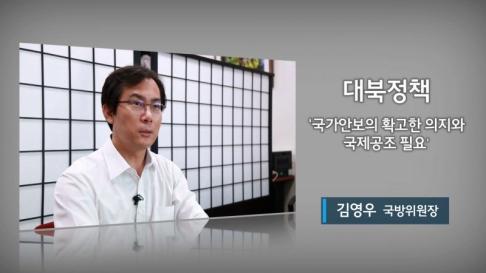 """[동영상] 김영우 국회 국방위원장 """"북한 압박 핵심은 중국.."""
