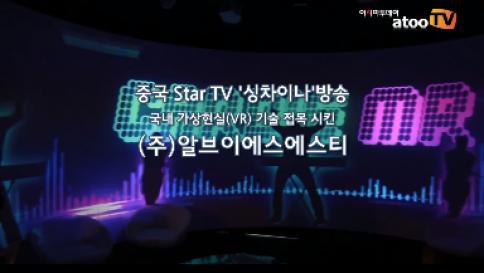 [동영상] ㈜알브이에스에스티, 자체개발 신개념 오디션 시스..