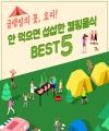[카드뉴스] 글램핑의 꽃, 안 먹으면 섭섭한 캠핑음식 BS..