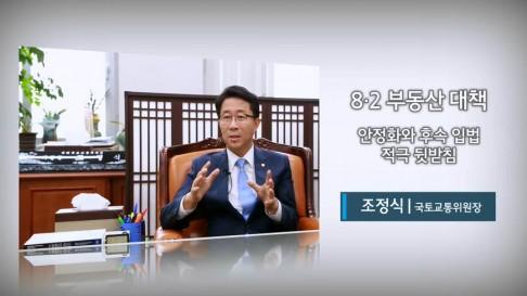 """[동영상] 조정식 국토위원장 """"8·2 부동산 안정화 대책,.."""