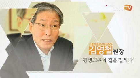 """[동영상] 서울시평생교육진흥원 김영철 원장 """"평생학습은 먼.."""