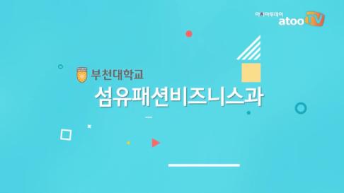[동영상] 캠퍼스 사전답사/부천대학교 섬유패션비즈니스과