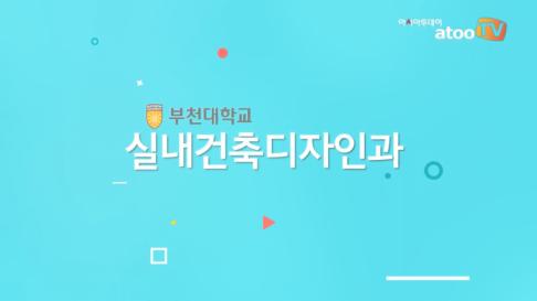 [동영상] 캠퍼스 사전답사/부천대학교 실내건축디자인과