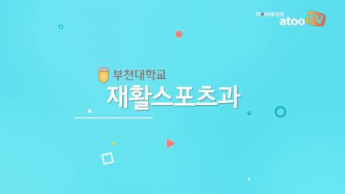 [동영상] 캠퍼스 사전답사/부천대학교 재활스포츠과