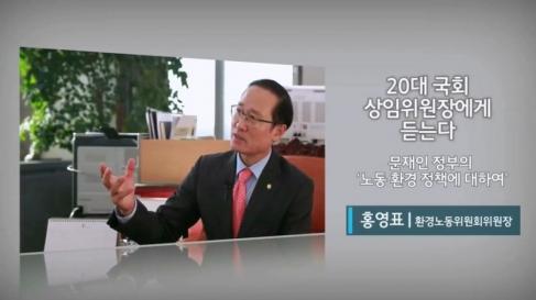 """[동영상/인터뷰] 홍영표 환노위원장 """"근로시간 단축, 정기.."""