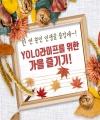 [카드뉴스] '욜로(YOLO) 라이프'를 위한 테마별 국내..