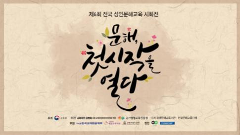 국가평생교육진흥원, '2017 대한민국 문해의 달' 선포식 및 전국 시화전 개최