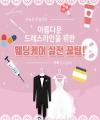[카드뉴스] 아름다운 드레스라인을 위한 '웨딩케어 실전 꿀..