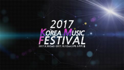 [동영상] 페이스인페이스-핵틱 X 2017 코뮤페, '수분..