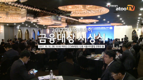 [동영상] 2017 아시아투데이 금융대상 시상식 성료