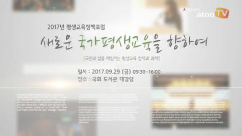 [동영상] 국가평생교육진흥원, '2017년 평생교육정책포럼..