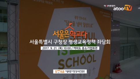 [동영상] 서울시평생교육진흥원, '구청장 평생교육 정책 좌..