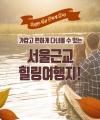 [카드뉴스] 이번 주말 여기 어때? 서울근교 대표 '힐링여..