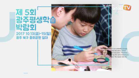 [동영상] 광주평생교육진흥원, '제5회 광주평생학습박람회'..