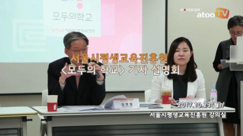 [동영상] 개관 앞둔 '모두의학교', 혁신적인 운영 방향..