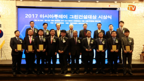 [동영상] '2017 아시아투데이 그린건설대상'시상식 성료