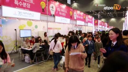 [동영상] 경인여대, '2017 진로직업체험박람회' 참가