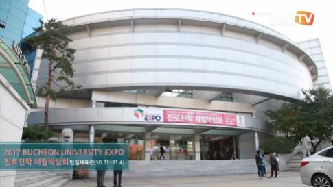 [동영상] 부천대학교, '2017 부천대학교 EXPO 진로..