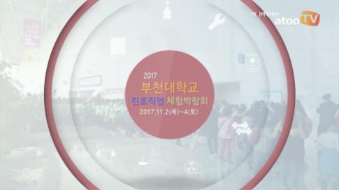 [동영상] 부천대학교, '2017 진로·직업체험박람회' 참..