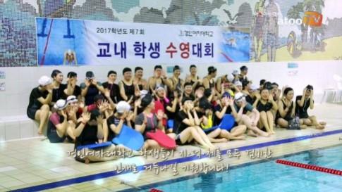 [동영상] 경인여자대학교, 제7회 교내 수영·볼링대회 개최