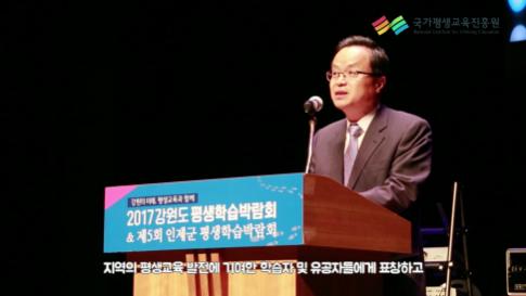 [동영상] 국가평생교육진흥원, 평생학습박람회에서 평생학습정..