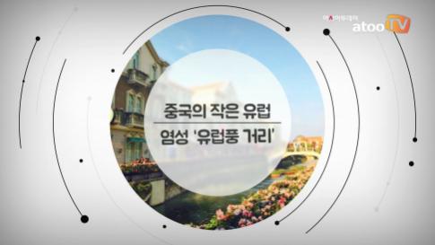 [동영상 카드뉴스] 중국 장쑤성 최초의 유럽스타일 관광 특..