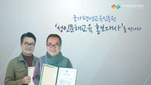 [동영상] 성인문해교육 홍보대사 '시인 김용택'과 '역사..