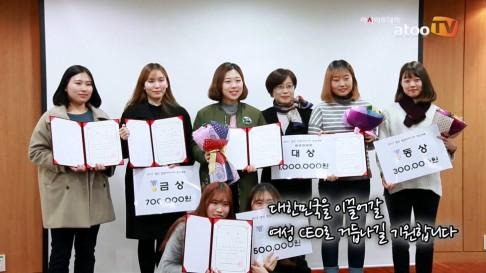 [동영상] 경인여대, '2017 경인 창업아이디어 경진대회..