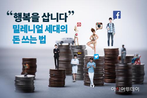 한국의 오포세대=미국의 밀레니얼?...행복을 사는 그들의 돈 쓰는 법