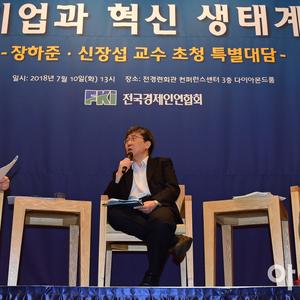 [포토] 장하준ㆍ신장섭 교수 초청 '기업과 혁신 생태계' 특별대담