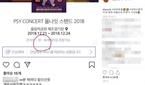 """싸이, '2018 싸이 올나잇 스탠드' 티켓 오픈 """"저녁.."""