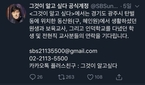 '그것이 알고싶다' 측 동산원(구 혜인원) 원생 및 보육..
